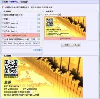 線上名片設計程式