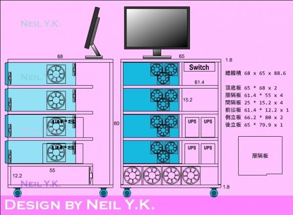第二代散熱機櫃設計圖