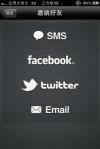 IOS、Android 免費即時通話軟體「Talk Box」
