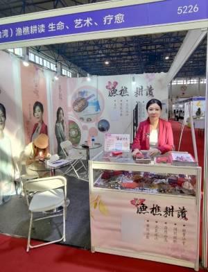 書珩老師北京博覽會開展演講 大談易經、紫微斗數可改運