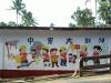 高雄 旗山區中寮社區發展協會 教室外部壁畫